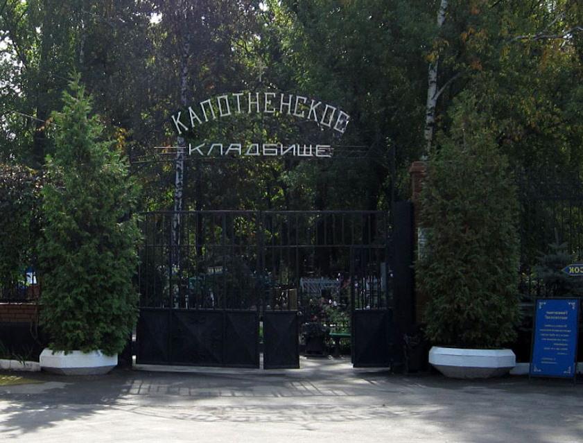 (Капотнинского) кладбища: